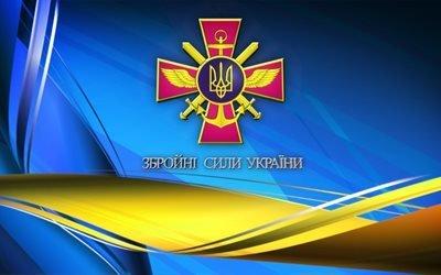 збройні сили України, герб ВСУ, армія України, українська армія, прапор України, Україна, вооруженные силы Украины, армия Украины, украинская армия, флаг Украины, Украина