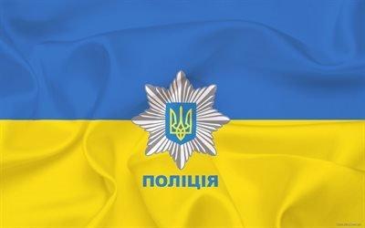 герб національної поліції, Україна, прапор України, Поліція України, українська поліція, герб национальной полиции, Украина, флаг Украины, Полиция Украины, украинская полиция