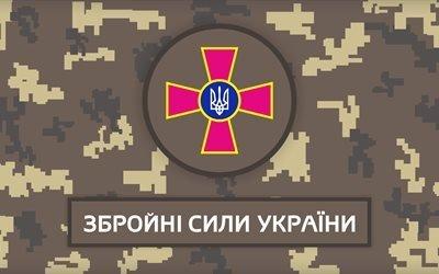 україна, украина, ukraine, армія україни, українська армія, всу, зсу, збройні сили україни