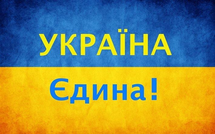 Я, за Украину и МИР!